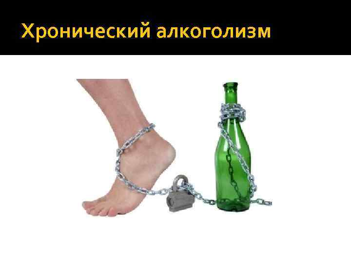 Хронический алкоголизм
