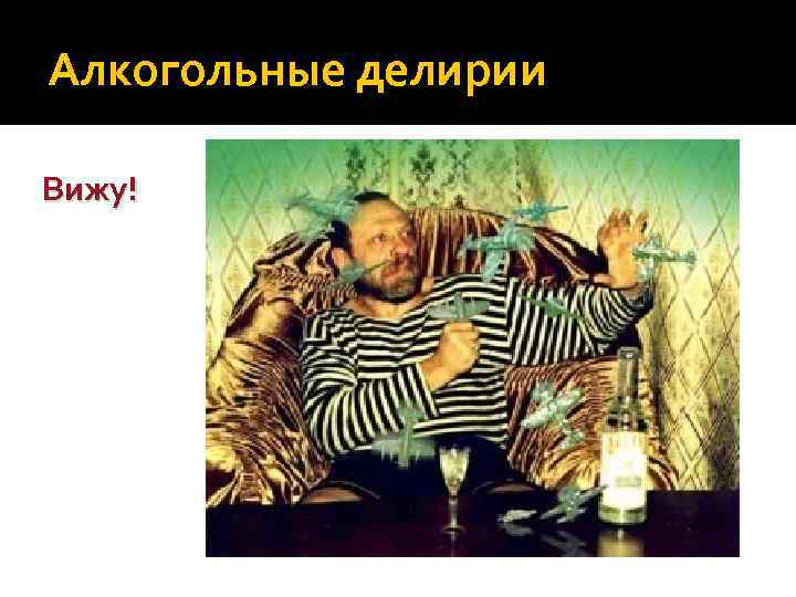 Алкогольные делирии Вижу!