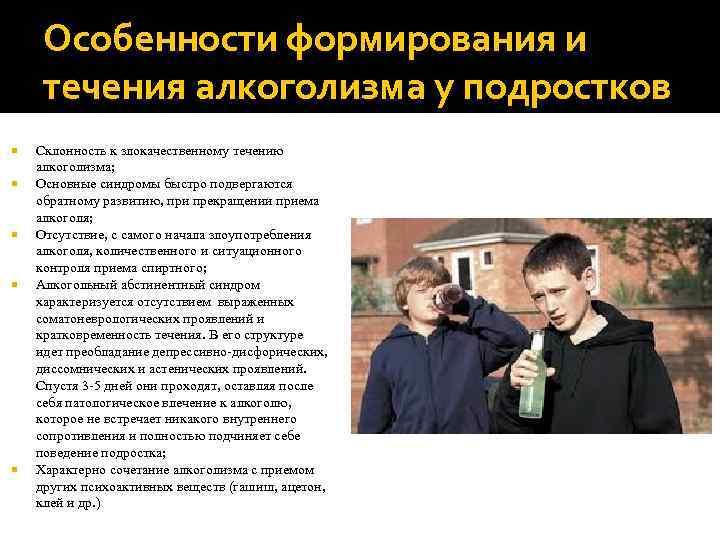 Особенности формирования и течения алкоголизма у подростков Склонность к злокачественному течению алкоголизма; Основные синдромы