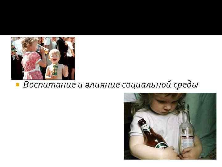 Воспитание и влияние социальной среды