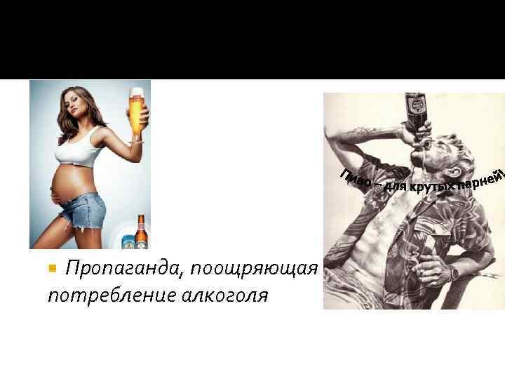 Пропаганда, поощряющая потребление алкоголя