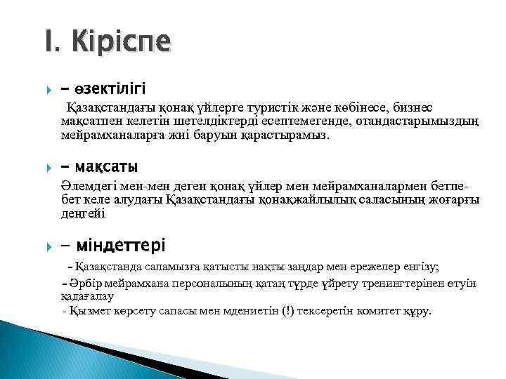 I. Кіріспе - өзектілігі Қазақстандағы қонақ үйлерге туристік және көбінесе, бизнес мақсатпен келетін шетелдіктерді