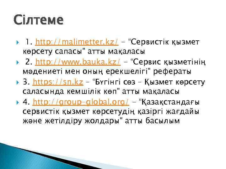 """Сілтеме 1. http: //malimetter. kz/ - """"Сервистік қызмет көрсету сапасы"""" атты мақаласы 2. http:"""