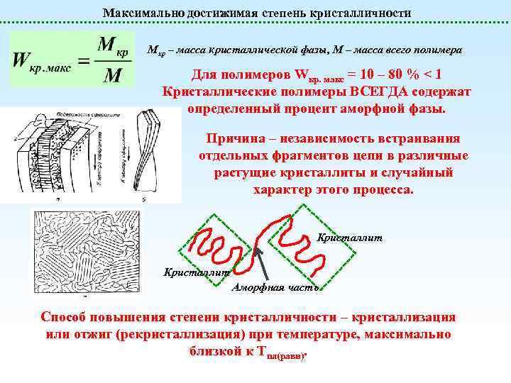 Максимально достижимая степень кристалличности Mкр – масса кристаллической фазы, М – масса всего полимера
