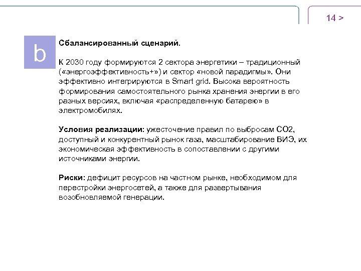 14 > b Сбалансированный сценарий. К 2030 году формируются 2 сектора энергетики – традиционный