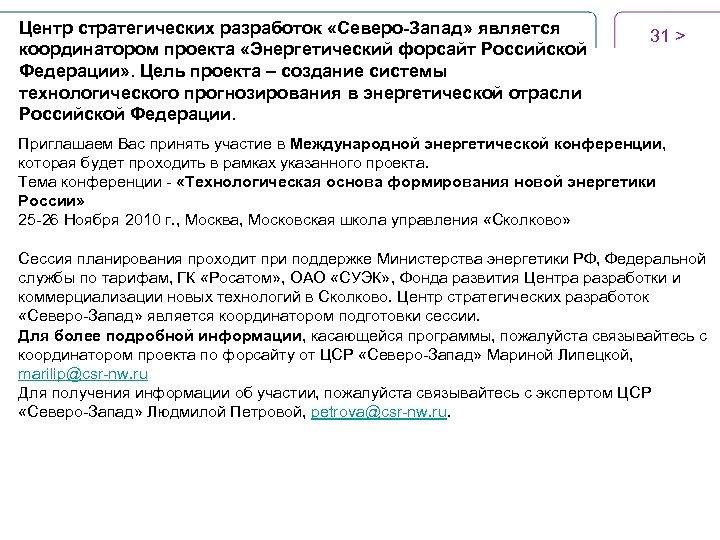 Центр стратегических разработок «Северо-Запад» является координатором проекта «Энергетический форсайт Российской Федерации» . Цель проекта