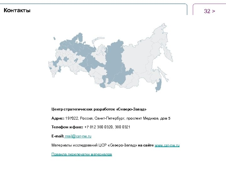 Контакты 32 > Центр стратегических разработок «Северо-Запад» Адрес: 197022, Россия, Санкт-Петербург, проспект Медиков,