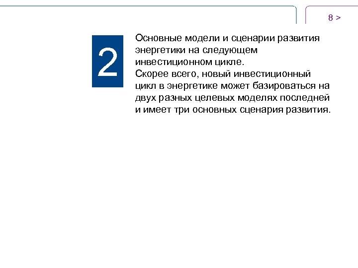 8 > 2 Основные модели и сценарии развития энергетики на следующем инвестиционном цикле. Скорее