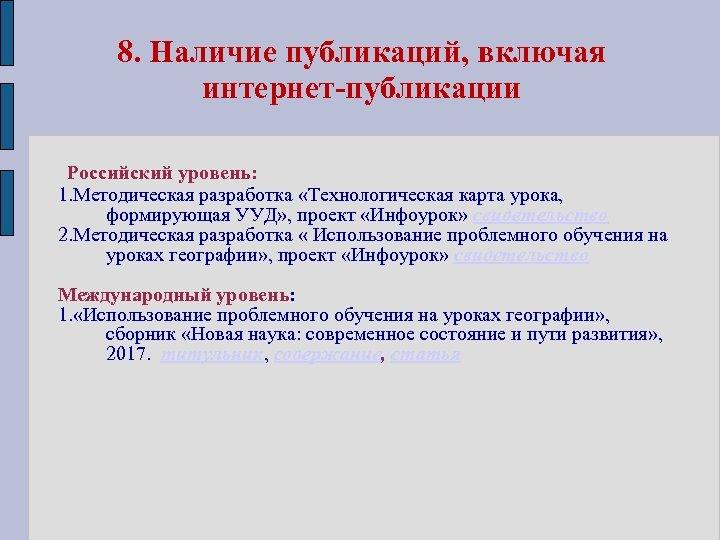 8. Наличие публикаций, включая интернет-публикации Российский уровень: 1. Методическая разработка «Технологическая карта урока, формирующая