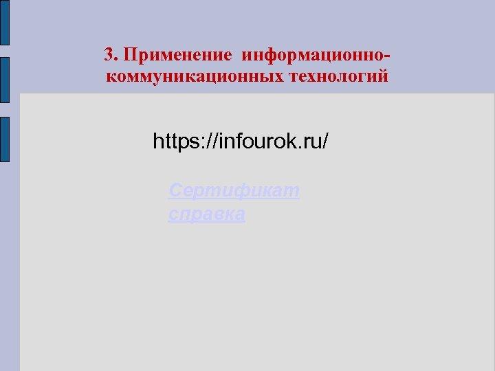 3. Применение информационнокоммуникационных технологий https: //infourok. ru/ Сертификат справка