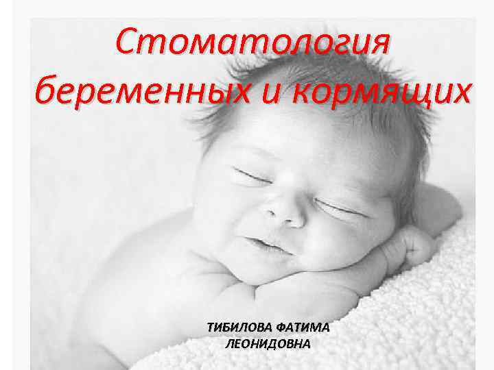 Стоматология беременных и кормящих ТИБИЛОВА ФАТИМА ЛЕОНИДОВНА