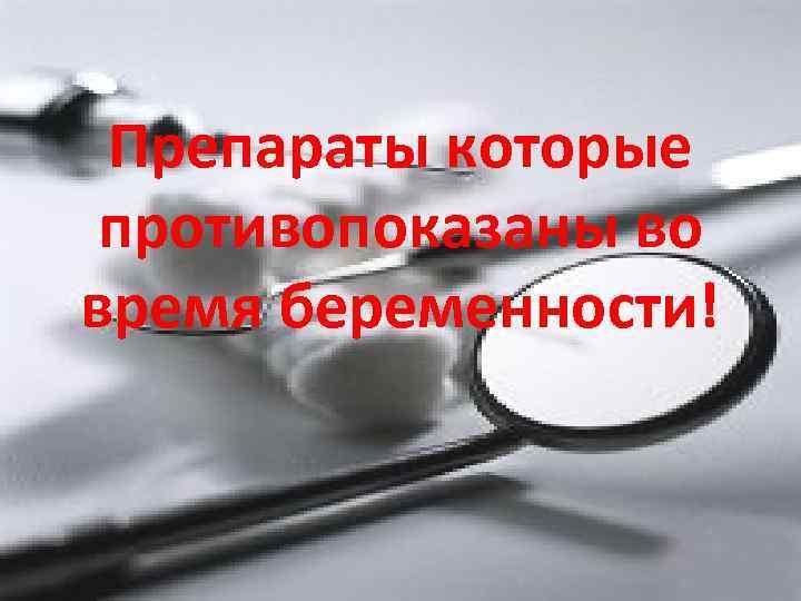 Препараты которые противопоказаны во время беременности!