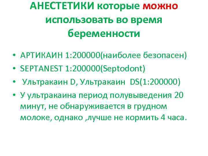 АНЕСТЕТИКИ которые можно использовать во время беременности • • АРТИКАИН 1: 200000(наиболее безопасен) SEPTANEST