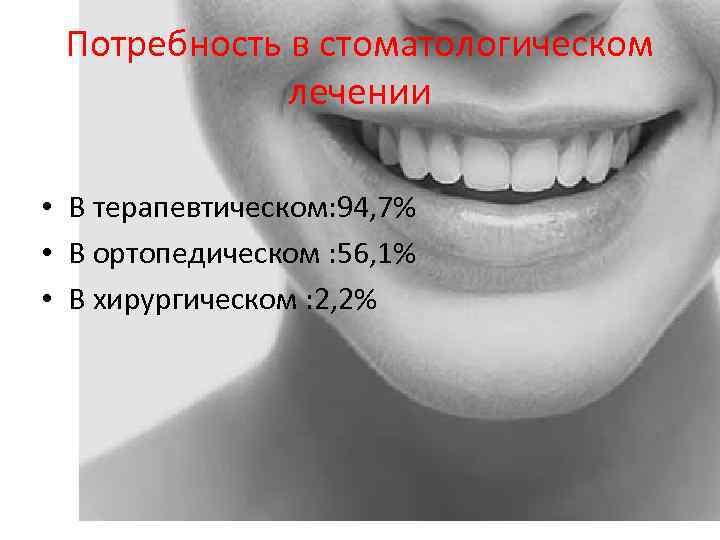 Потребность в стоматологическом лечении • В терапевтическом: 94, 7% • В ортопедическом : 56,