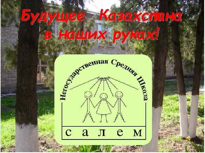Будущее Казахстана в наших руках!