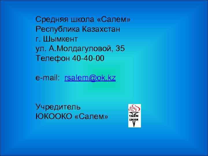 Средняя школа «Салем» Республика Казахстан г. Шымкент ул. А. Молдагуловой, 35 Телефон 40 -40