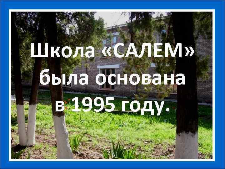 Школа «САЛЕМ» была основана в 1995 году.