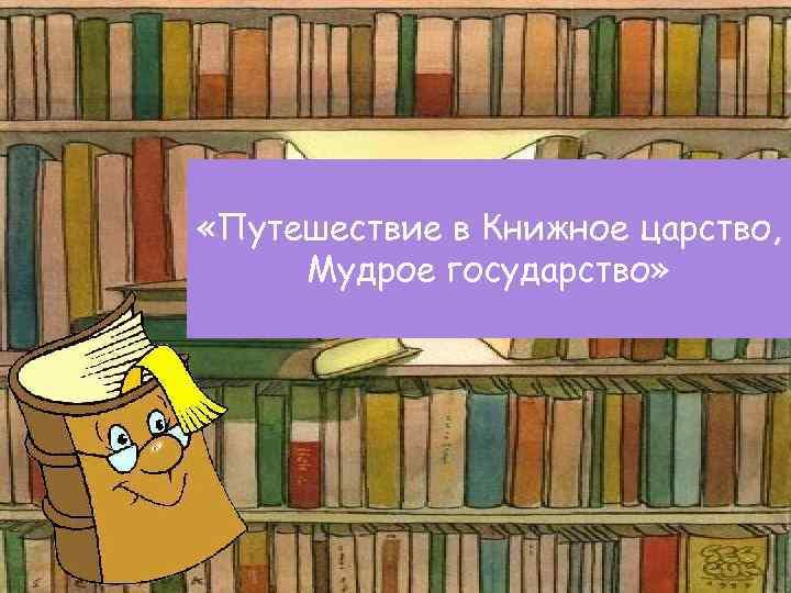 «Путешествие в Книжное царство, Мудрое государство»