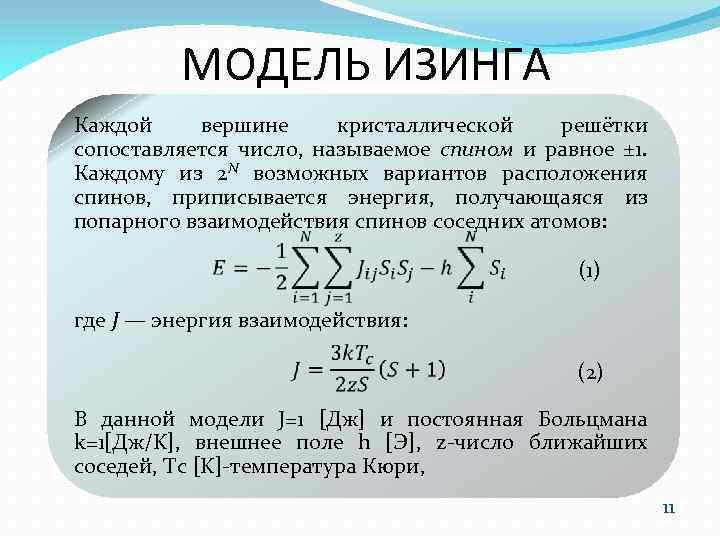 МОДЕЛЬ ИЗИНГА Каждой вершине кристаллической решётки сопоставляется число, называемое спином и равное ± 1.