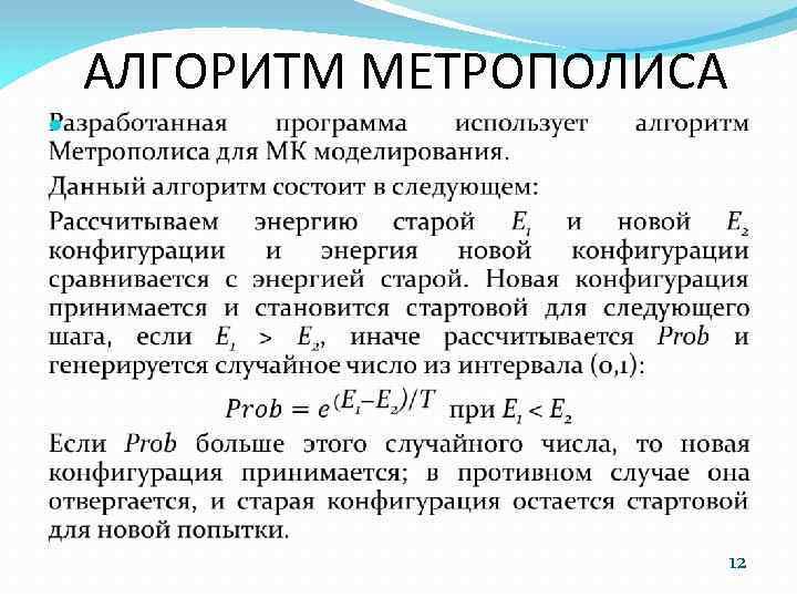 АЛГОРИТМ МЕТРОПОЛИСА 12