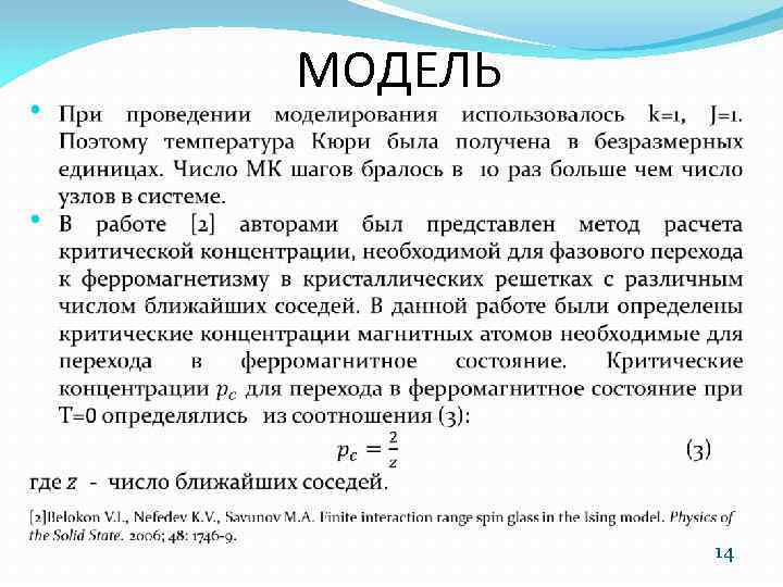 МОДЕЛЬ 14