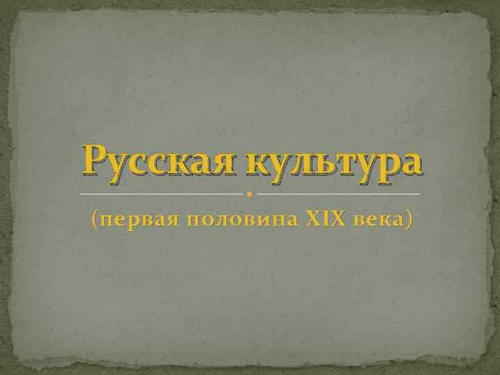 Русская культура (первая половина XIX века)