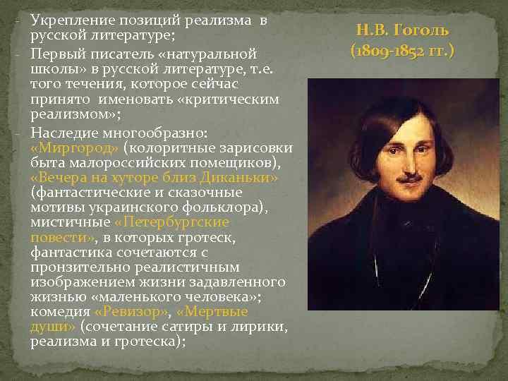 - Укрепление позиций реализма в русской литературе; - Первый писатель «натуральной школы» в русской