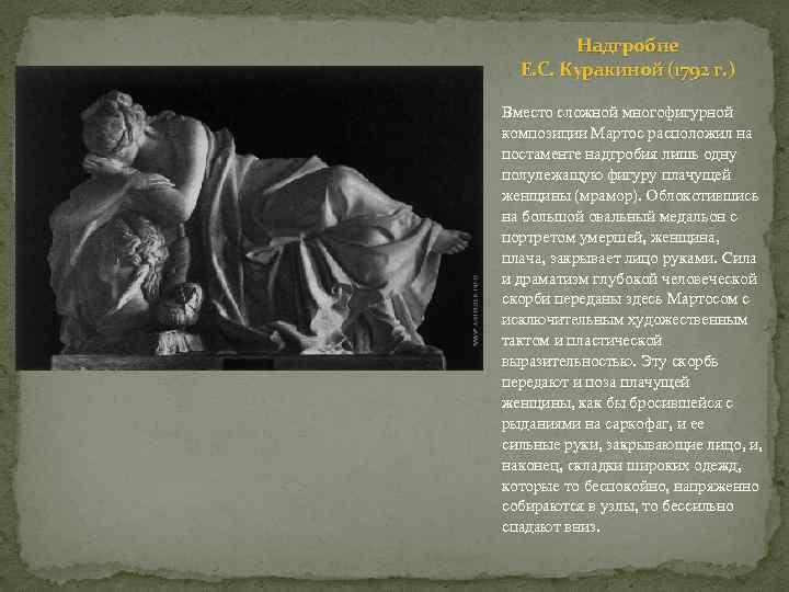 Надгробие Е. С. Куракиной (1792 г. ) Вместо сложной многофигурной композиции Мартос расположил на