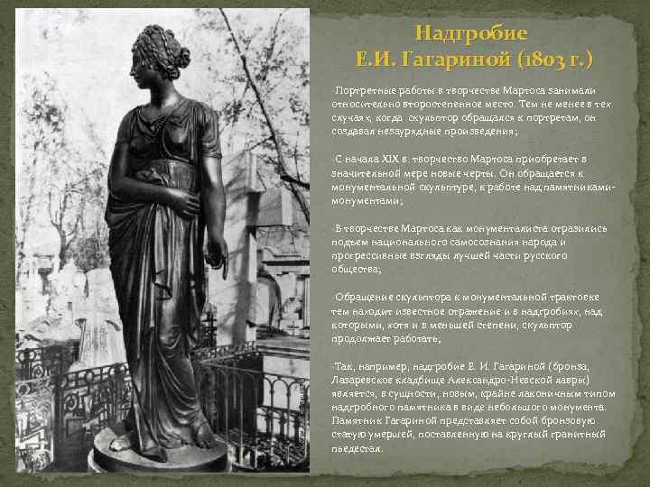 Надгробие Е. И. Гагариной (1803 г. ) -Портретные работы в творчестве Мартоса занимали относительно