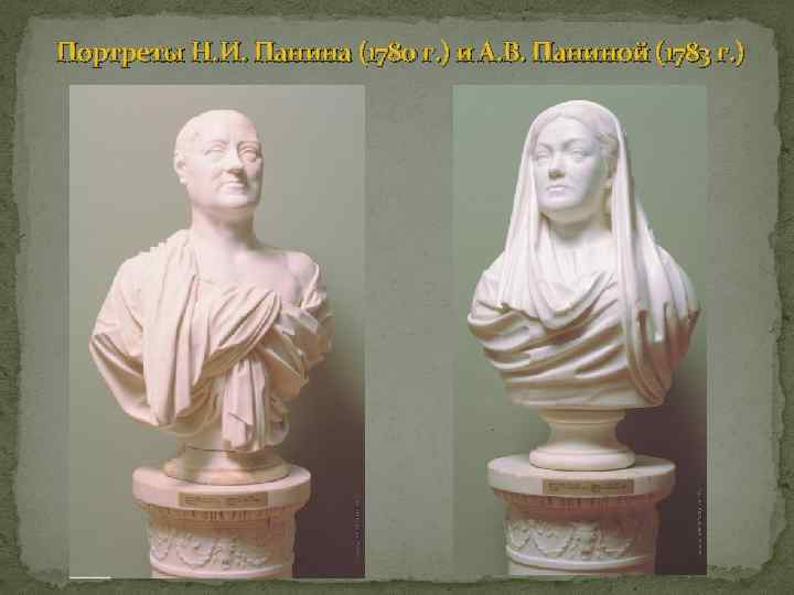 Портреты Н. И. Панина (1780 г. ) и А. В. Паниной (1783 г. )