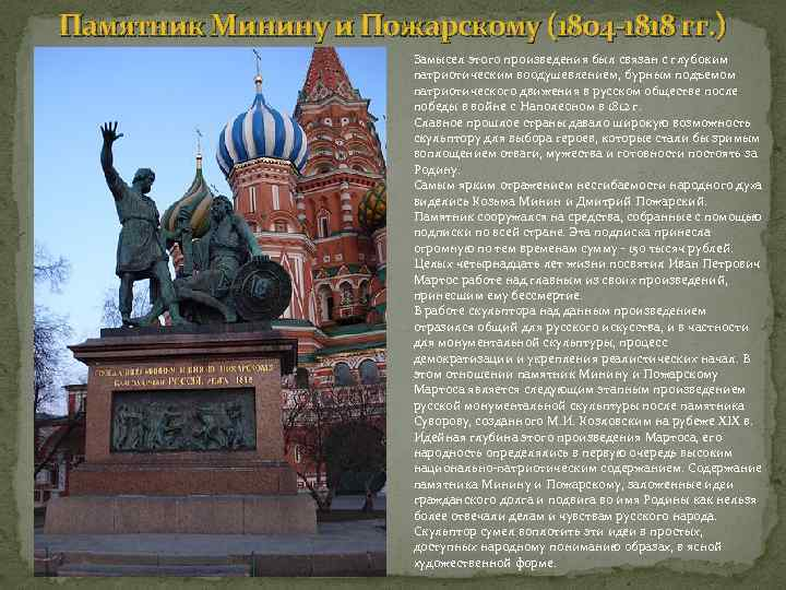 Памятник Минину и Пожарскому (18 о 4 -1818 гг. ) Замысел этого произведения был