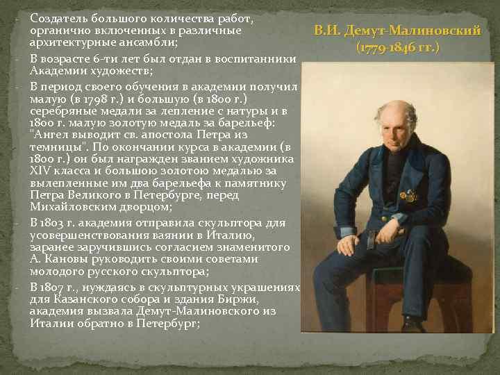 - - - Создатель большого количества работ, органично включенных в различные В. И. Демут-Малиновский