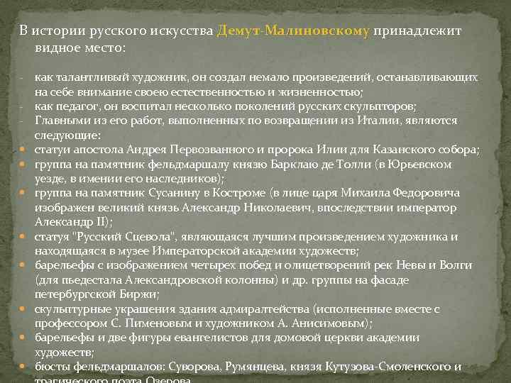 В истории русского искусства Демут-Малиновскому принадлежит Демут-Малиновскому видное место: как талантливый художник, он создал