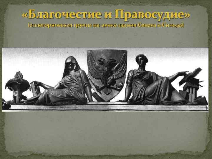 «Благочестие и Правосудие» (аллегорическая группа на атике здания Сената и Синода)