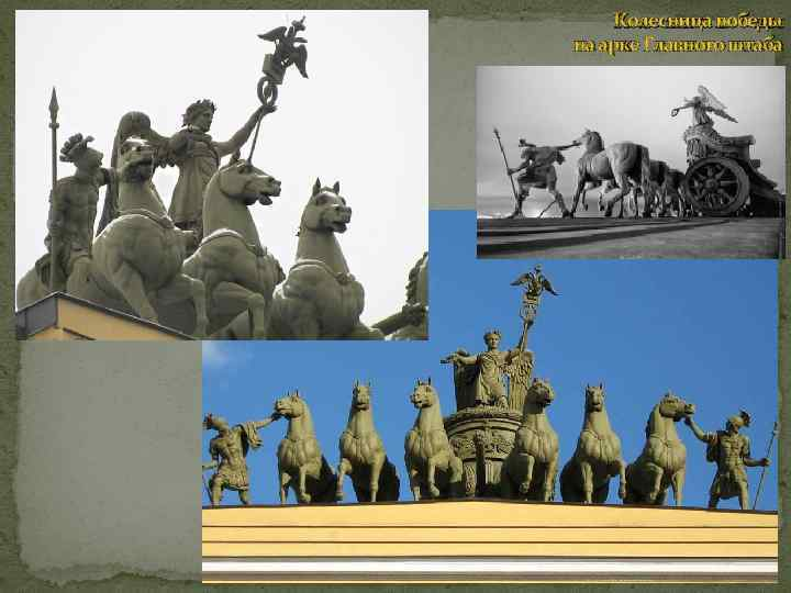 Колесница победы на арке Главного штаба