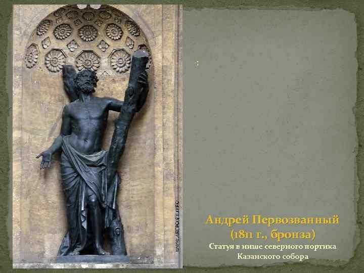 -; Андрей Первозванный (1811 г. , бронза) Статуя в нише северного портика Казанского собора