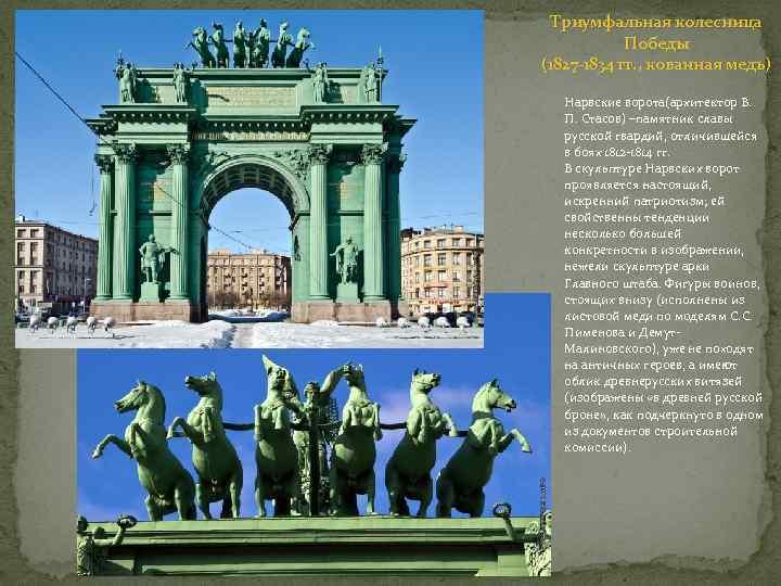 Триумфальная колесница Победы (1827 -1834 гг. , кованная медь) Нарвские ворота(архитектор В. П. Стасов)