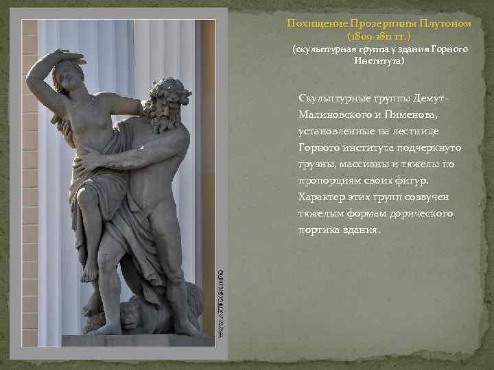 Похищение Прозерпины Плутоном (1809 -1811 гг. ) (скульптурная группа у здания Горного Института) Скульптурные