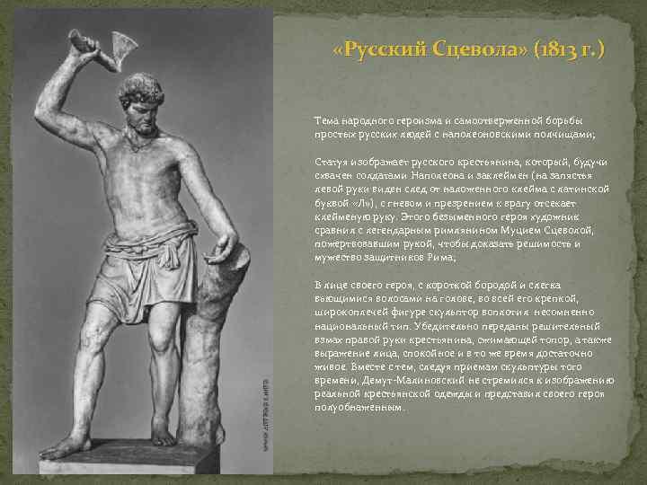 «Русский Сцевола» (1813 г. ) Тема народного героизма и самоотверженной борьбы простых русских