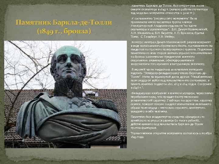 -памятник Барклаю де Толли, был открыт уже после смерти скульптора в 1849 г. (начало