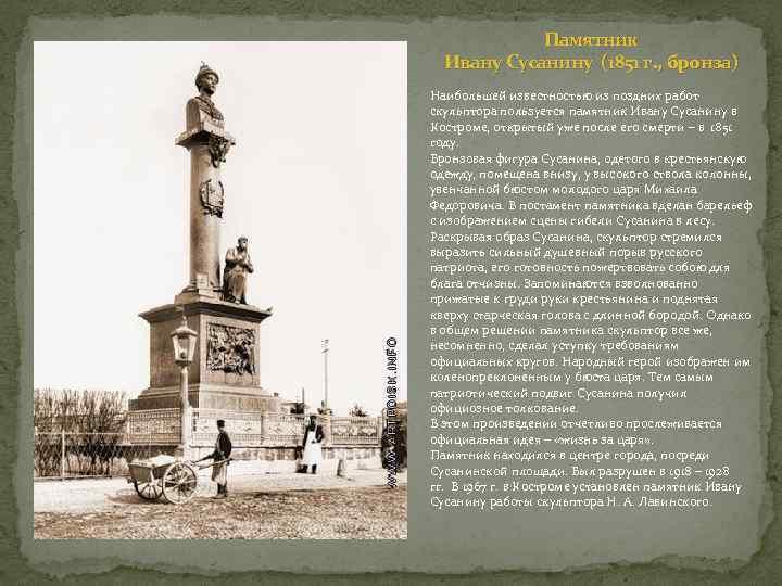 Памятник Ивану Сусанину (1851 г. , бронза) Наибольшей известностью из поздних работ скульптора пользуется
