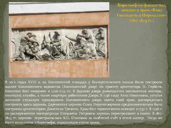 Барельеф на фасаде над входом в храм «Вход Господень в Иерусалим» (1817 -1823 гг.