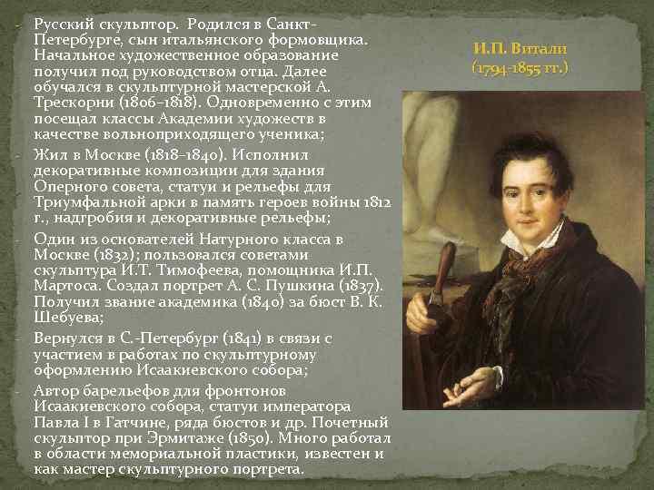 - - Русский скульптор. Родился в Санкт. Петербурге, сын итальянского формовщика. Начальное художественное образование