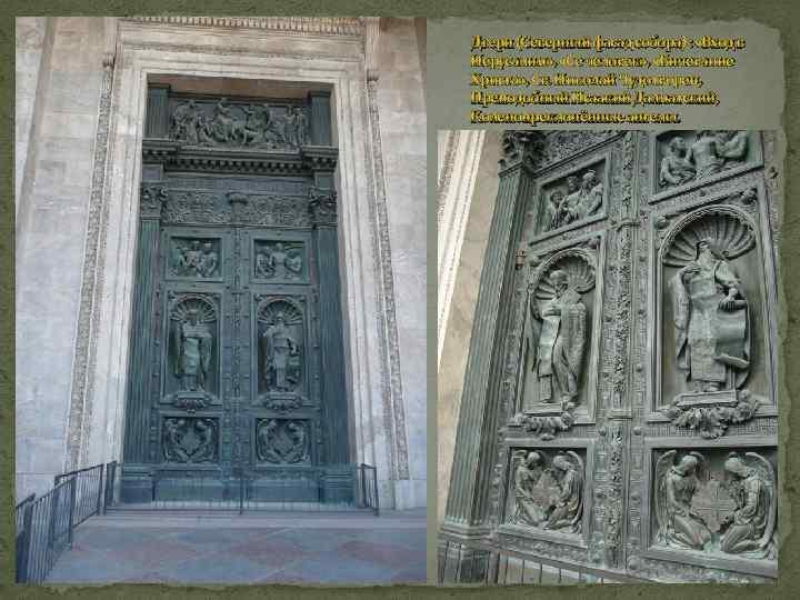 Двери (Северный фасад собора) : «Вход в Иерусалим» , «Се человек» , «Бичевание Христа»