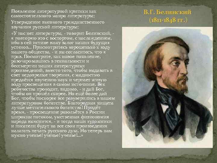- Появление литературной критики как самостоятельного жанра литературы; Утверждение высокого гражданственного звучания русской литературы;