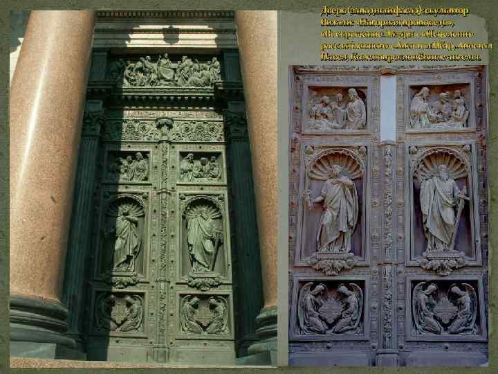 Дверь (западный фасад): скульптор Витали: «Нагорная проповедь» , «Воскрешение Лазаря» , «Исцеление расслабленного» ,