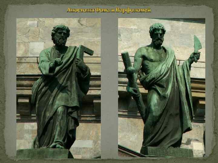 Апостолы Фома и Варфоломей