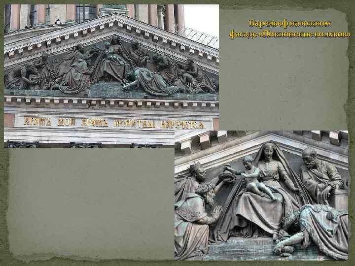 Барельеф на южном фасаде «Поклонение волхвов»