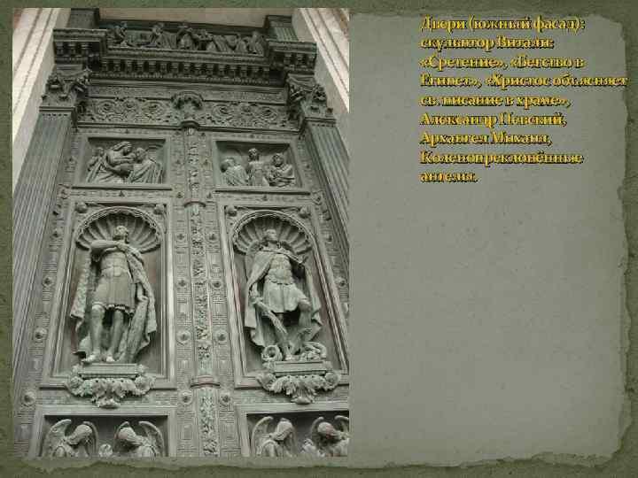 Двери (южный фасад): скульптор Витали: «Сретение» , «Бегство в Египет» , «Христос объясняет св.