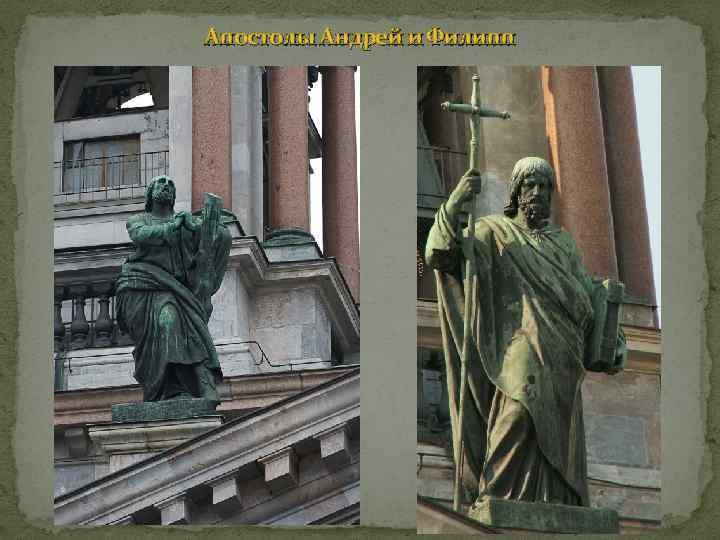 Апостолы Андрей и Филипп